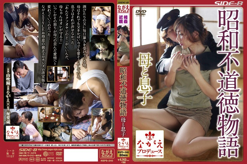 NSPS-240 Son Bright Eyes And Showa Immorality Tale Mother