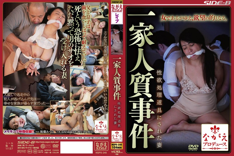 NSPS-245 Wife - Goto Azusa, Which Is In The Family Hostage Crisis - The Sexual Desire Processing Tool