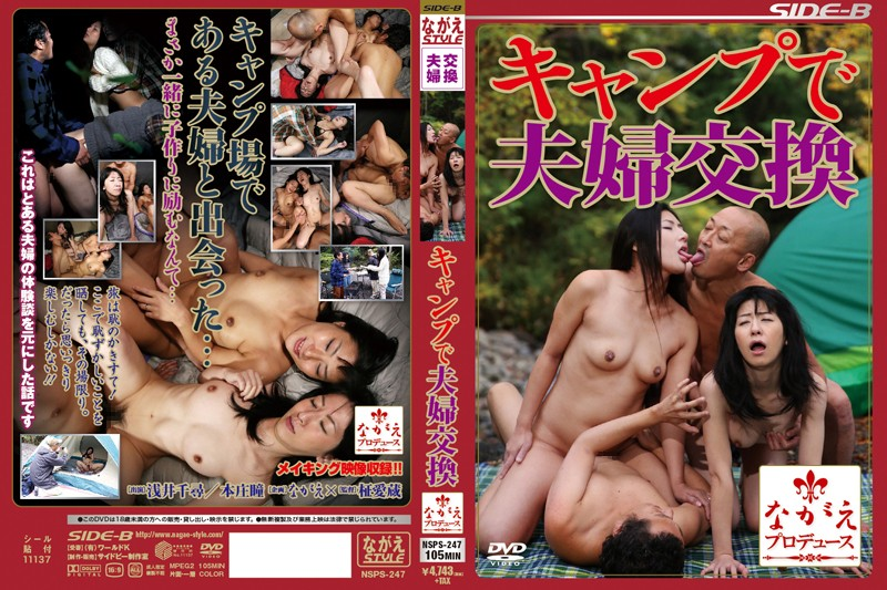 NSPS-247 Wife Swapping Shallow Chihiro Honjo Pupil Camp