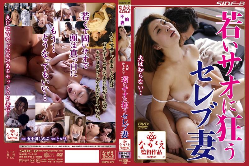 NSPS-270 My Husband Celebrity Wife Shinobu Igarashi Who Goes To Sao Young ... Do Not Know