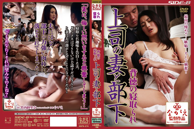 NSPS-276 Subordinates Takeuchi ShaRina Wife And Boss Netorare Of Immorality
