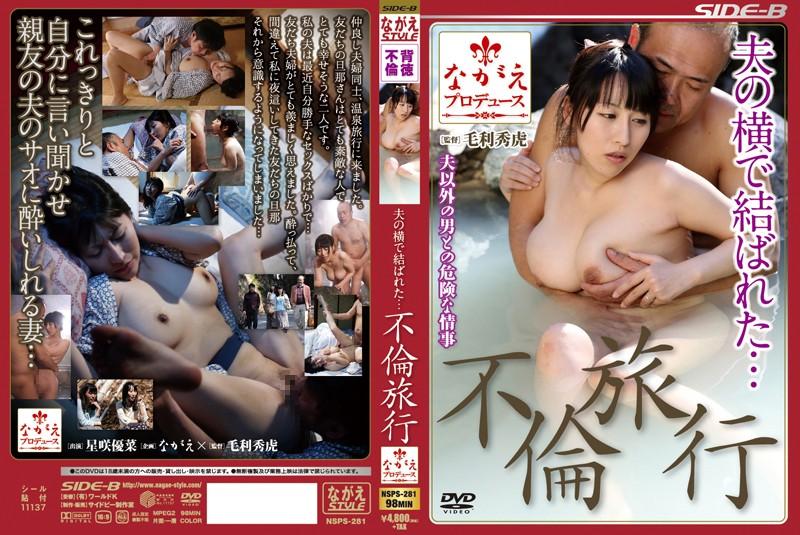 NSPS-281 It Was Tied Alongside Husband ... Infidelity Travel HoshiSaki Yuna