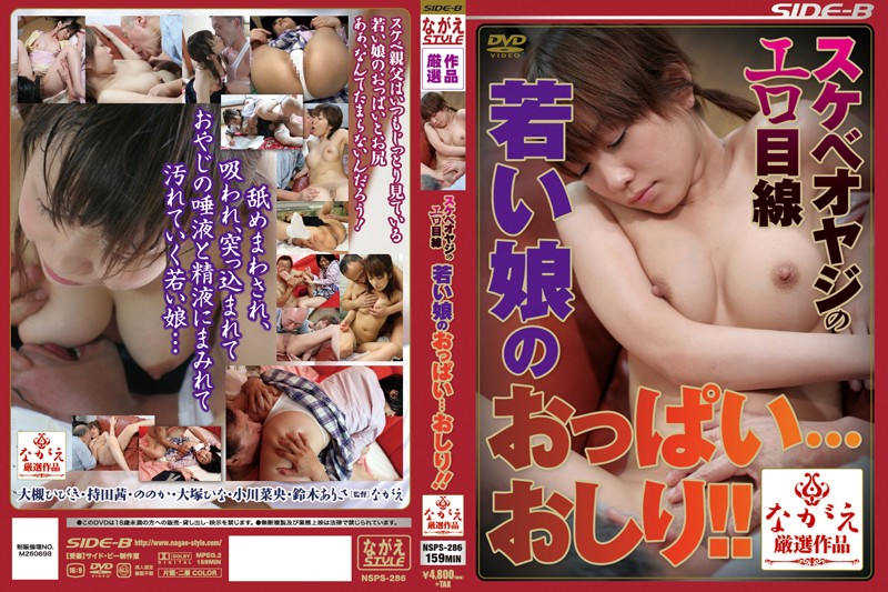 NSPS-286 Tits ... Ass Young Daughter Erotic Glance Of Dirty Old Man! !