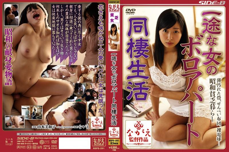 NSPS-291 Boro Apartment Cohabitation Miwako Yamamoto Life Of Single-minded Woman