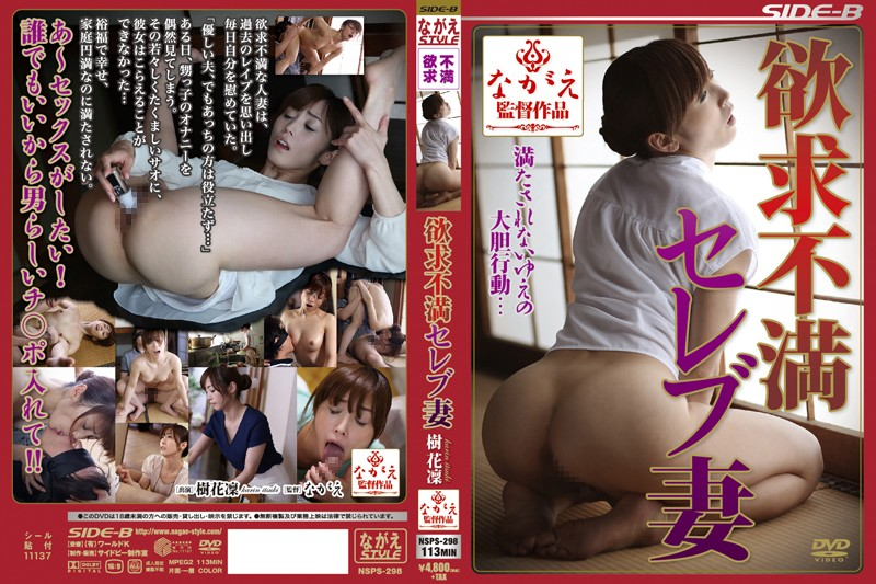 NSPS-298 Frustration Celebrity Wife Natsumi Karin