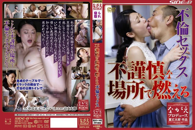 NSPS-309 Burning With Unscrupulous Place Affair Sex Kyoko Nakajima
