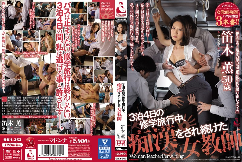 OBA-262 During The School Trip Of 3 Nights And Four Days, A Woman Teacher Kaoru Fueki Continued To Be A Molester