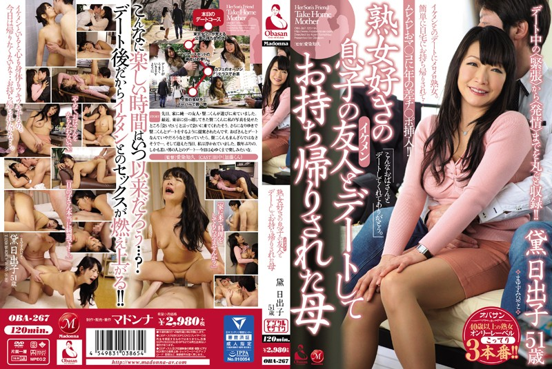 OBA-267 Mature Womanizing Son Of A Friend And Dating Takeaway Has Been Mother Hideko Mayuzumi