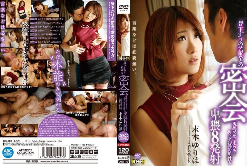 OKSN-178 8 Launch Digital Mosaic Takumi Uraki Yuri Obscene Men And More Than One Body