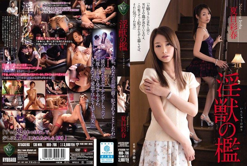 RBD-706 Cage Of DIRTY Natsume Saiharu