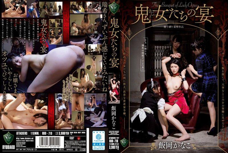 RBD-710 Ogress Our Feast Iioka Kanako