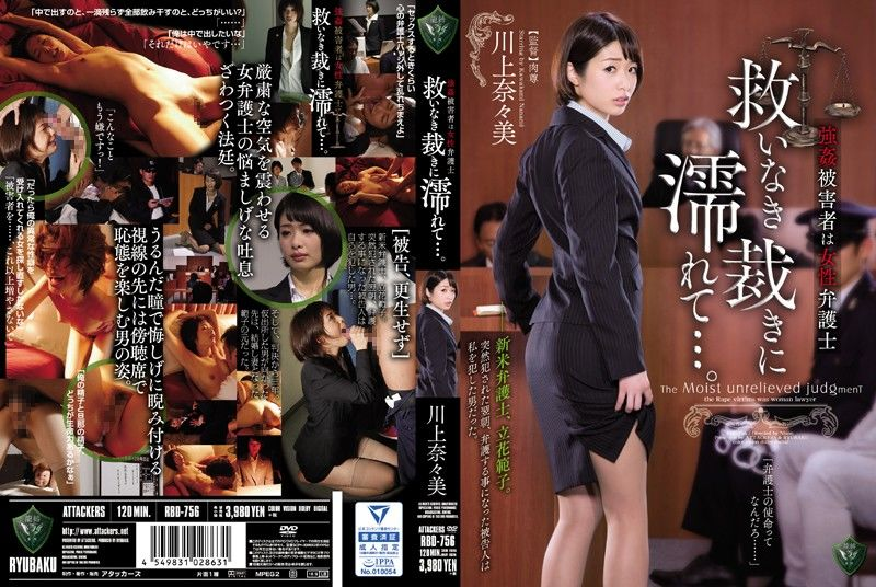 RBD-756 Rape Victim Is Wet With Female Lawyer Salvation Defunct Judgment .... Nanami Kawakami
