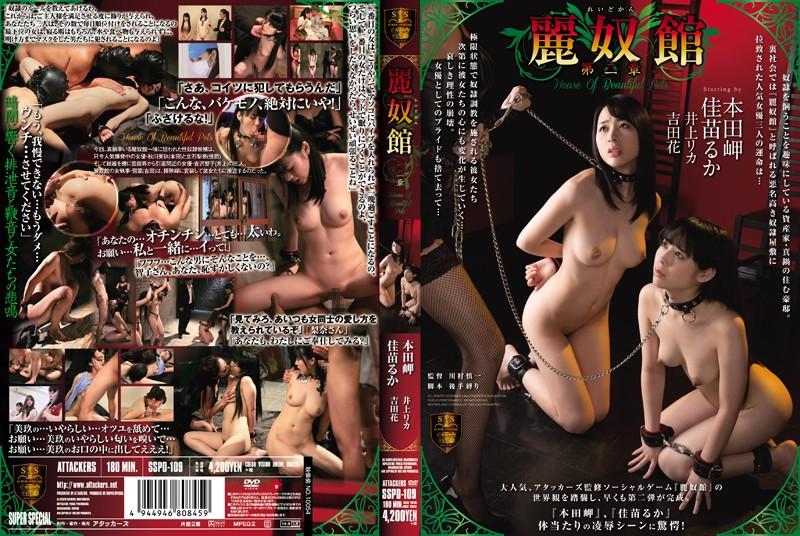 [ENG-SUB] SSPD-109 Chapter Honda MisakiKanae Luke Inoue Rika Yoshida Flower Urarayatsu Museum