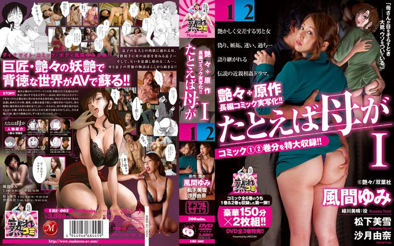URE-002 Into The Original Live-action Comic Feature We Gloss! ! Mother-winding Minute Recording Oversized Comic