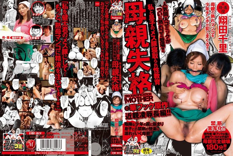 URE-011 Hana Hook Original Relatives Rape Feature! !Sex Education Chisato Shoda Cuckold Female Pig Mother And Son Disqualified Me