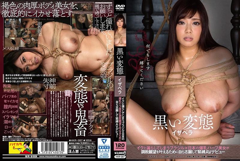 HIKR-057 Brazil That Will Leak As A Black Transformation Isabellika x Breast Tits In Japan Half Beautiful Women Volunteer To Apply Training Desires And Bondage AV Debut