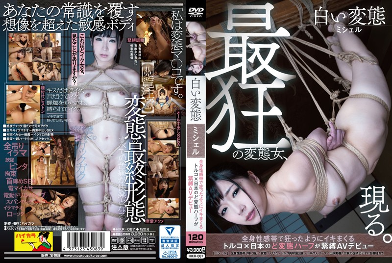 HIKR-067 White Metamorphosis Michelle I'm Crazy In A Generalized Telescope Turkey x Japan's Transformation Half Debuts Bondage AV Debut