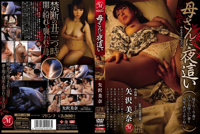 JUC-139 Yazawa Mina Night Crawling To Mother