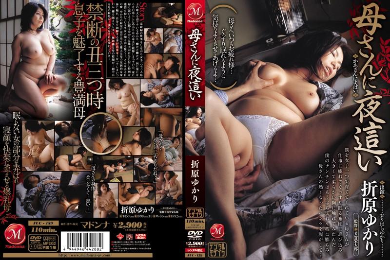 JUC-159 Yukari Orihara Night Crawling To Mother