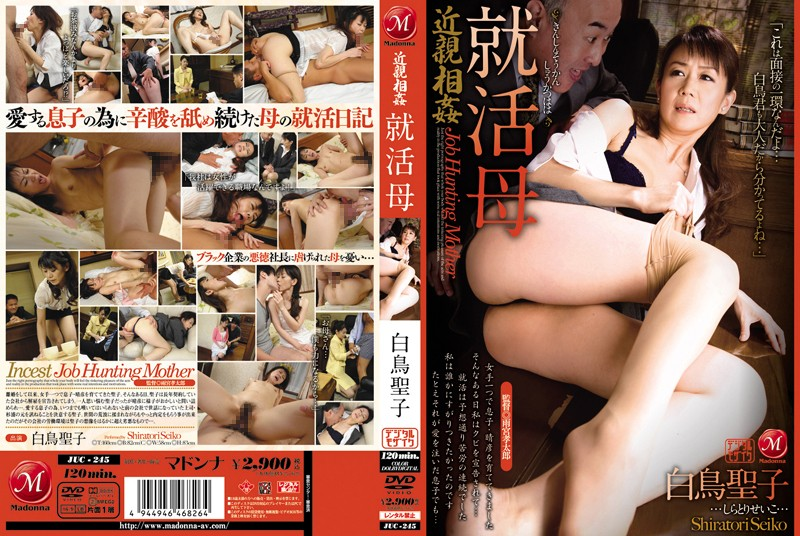 JUC-245 Seiko Job Hunting Swan Mother Incest