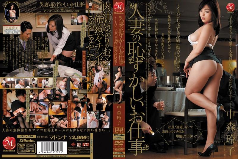 JUC-570 Reiko Nakamori - Big Butt Wife Serve To Store - No Panties Shabu Work Ashamed Of Married