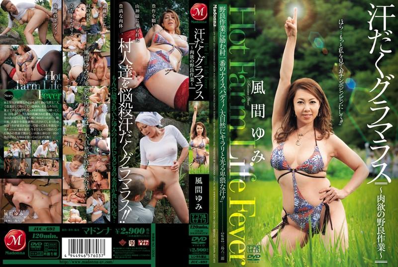 JUC-692 Yumi Kazama - Nora Lust Glamorous Work - Sweat