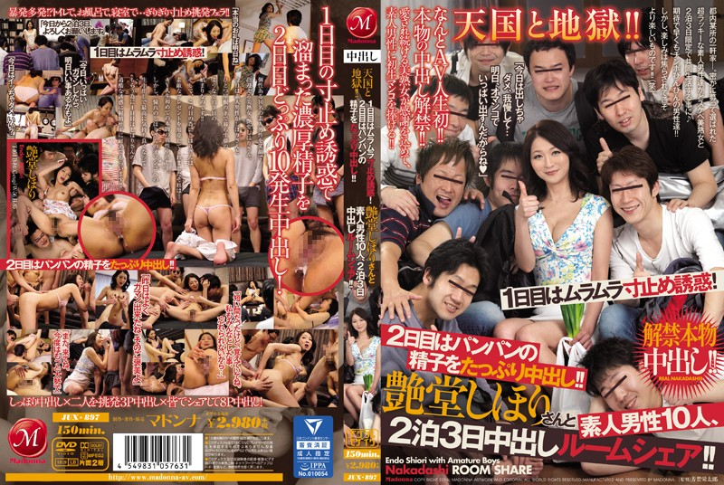 JUX-897 Lifting Of The Ban Real Pies! !Heaven And Hell! !1 Day Horny Dimension Stop Temptation!On The Second Day Cum The Pampanga Of Sperm Plenty! !Tsuyado Shihori's And Amateur 10 Men, Room Share Out In Two Nights And Three Days! !