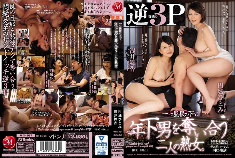 JUX-927 Under One Roof, Two People Of The MILF To Compete For Younger Man. Shallow Hitomi Enjo Mica