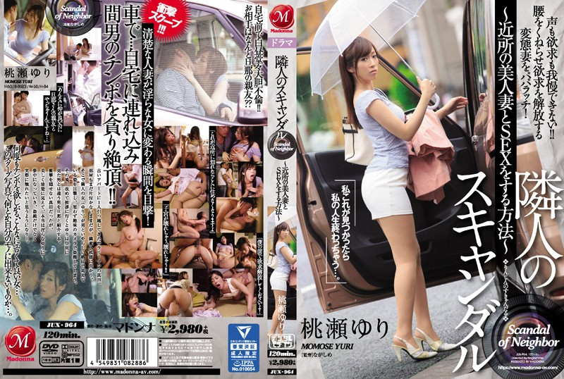 JUX-964 How To The Scandal - A Neighborhood Of Beautiful Wife And Sex Of Neighbor-yuri Momose