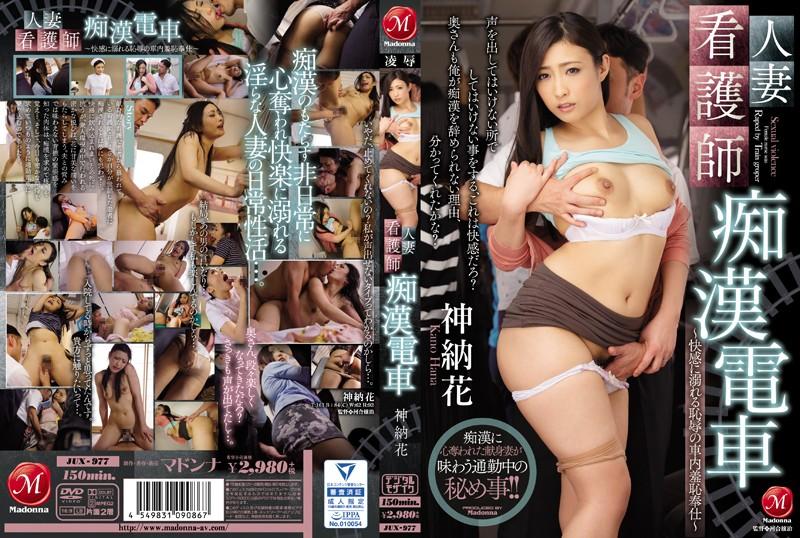 JUX-977 Car Shame Service - Kan'no Flower Of Shame Drown In Married Woman Nurse Molester Train-pleasure