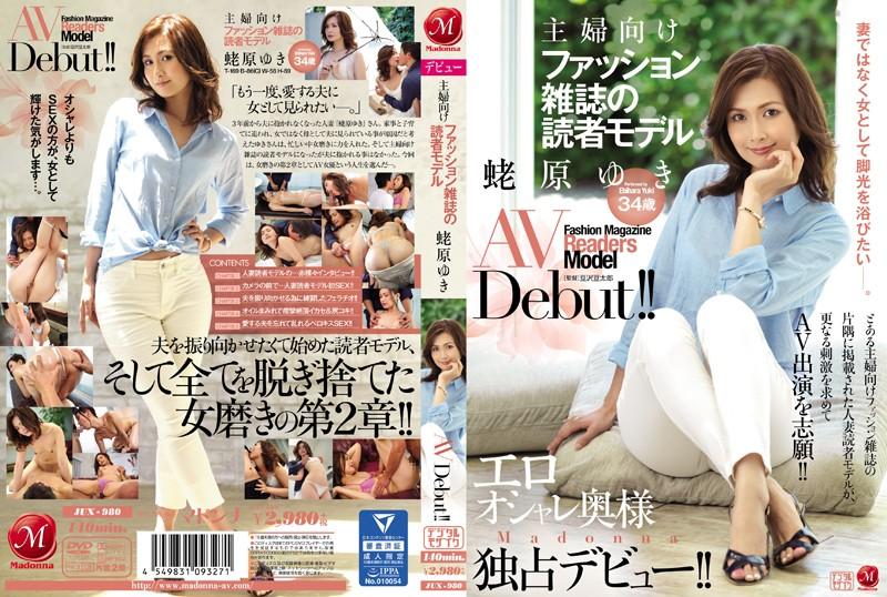 JUX-980 Housewife's Fashion Magazine Readers Model Yuki Ebihara AV Debut! !