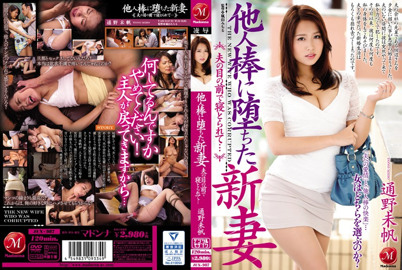 JUX-987 It Has Been Taken Sleeping In Front Of The Eyes Of The Fallen Bride Husband To Others Bar ... Tsuno Miho