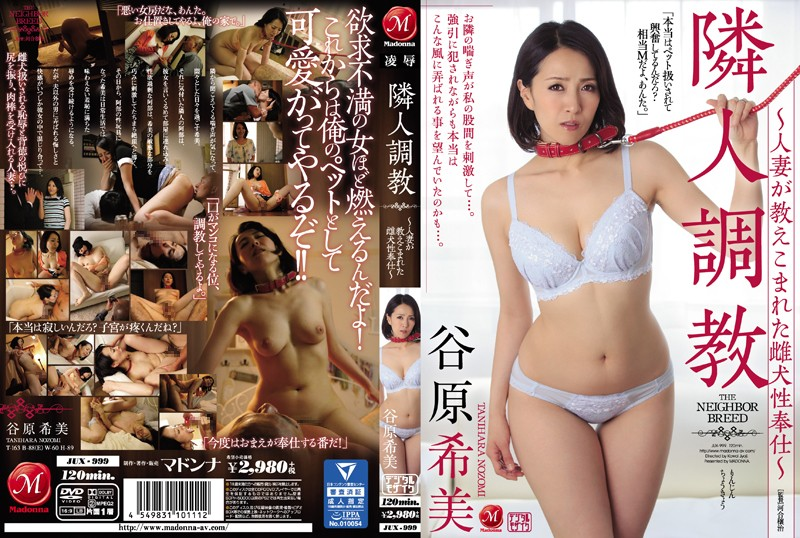 JUX-999 Neighbor Turture - Female Dog Of Service Married Woman Has Been Inculcated ~ Nozomi Tanihara