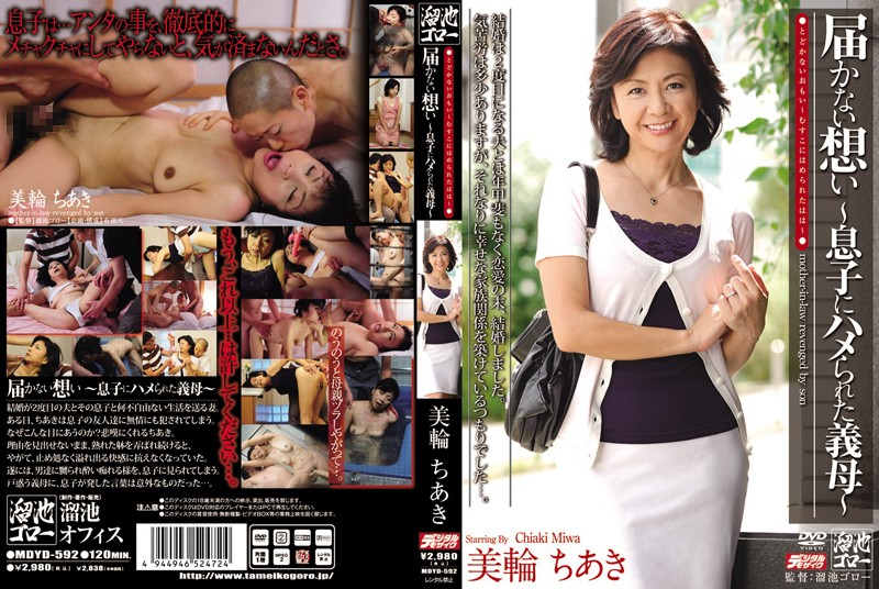 MDYD-592 Chiaki Miwa - Mother-in-law Was Framed To Son - Thought Does Not Reach