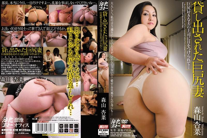 MDYD-610 Anna Moriyama ... Been Keeping An Eye On Her Husband's Boss Wife Likes Butt Butt Was Loaned