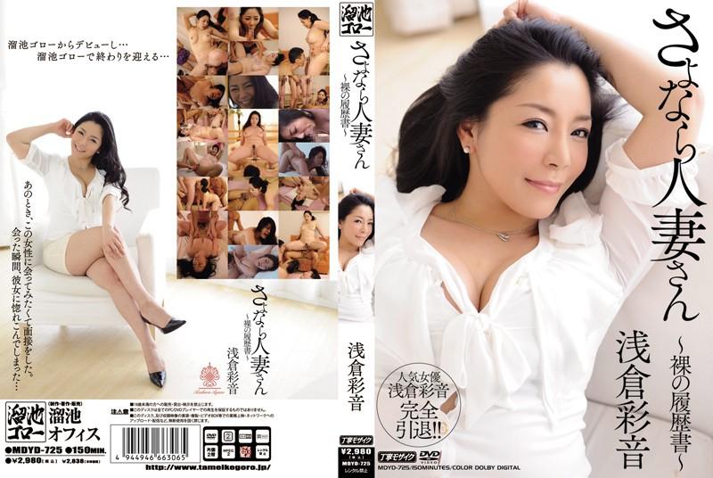 MDYD-725 Ayane Asakura - Married Mr. CV Naked ~ Goodbye