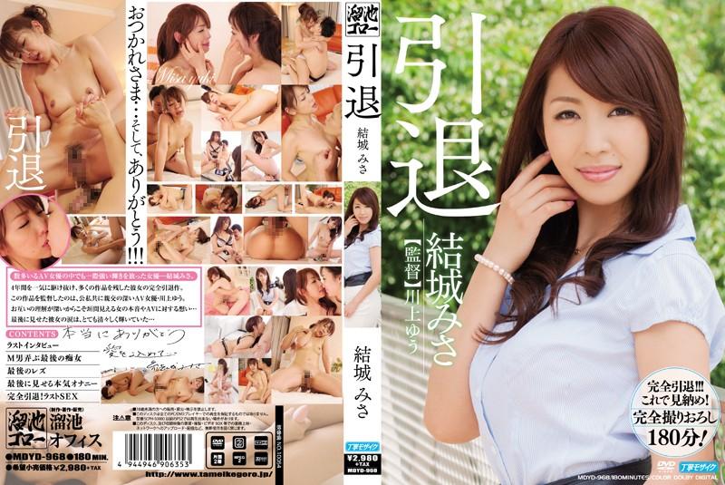 MDYD-968 Retired Misa Yuki