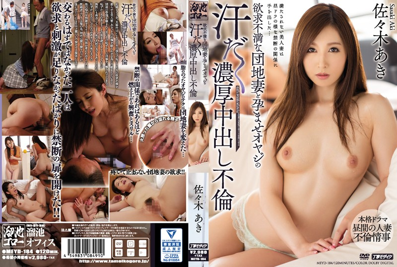 MEYD-184 Sweaty Thick Pies Affair Aki Sasaki Father Was And Frustration Estates Wife Conceived