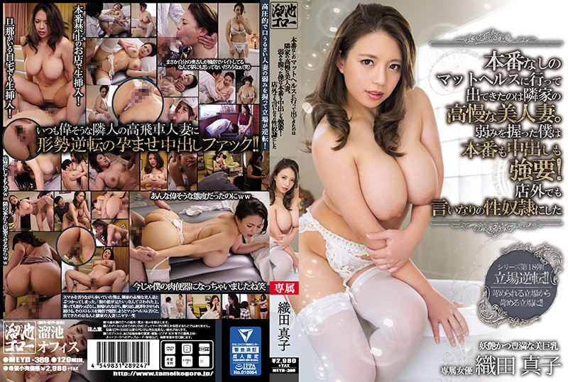 MEYD-389 I Went To Mat Health Without Production And Came Out From My Neighbor 's Proud Beauty Wife
