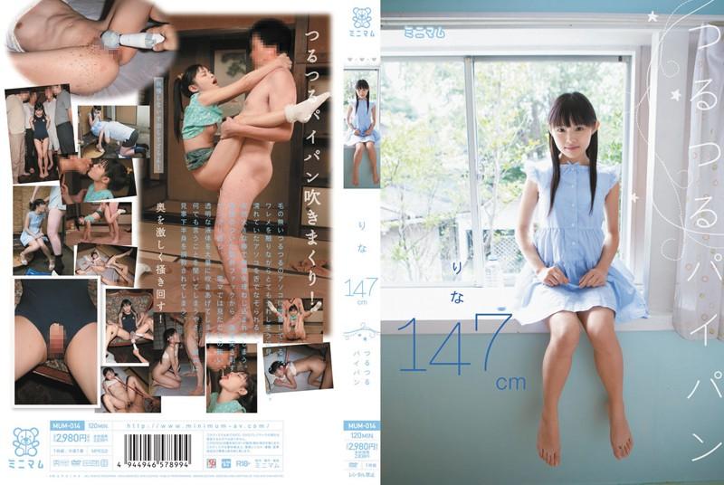MUM-014 Rina 147cm