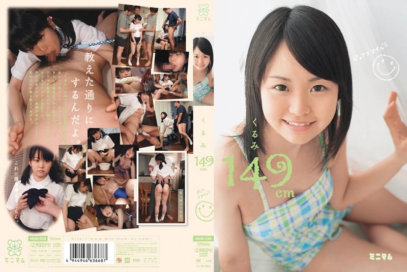 MUM-038 Pure Smile walnut 149cm