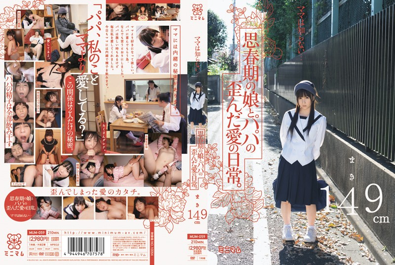 MUM-059 Everyday Love Distorted Daughter Mom And Dad Do Not Know ... Adolescent.Maki 149cm
