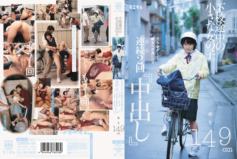 """MUM-083 Little Girl Way Home From School.Tight Is Good Even With A Small Hole Twice In A Row, """"Pies"""" Yuri 149cm"""
