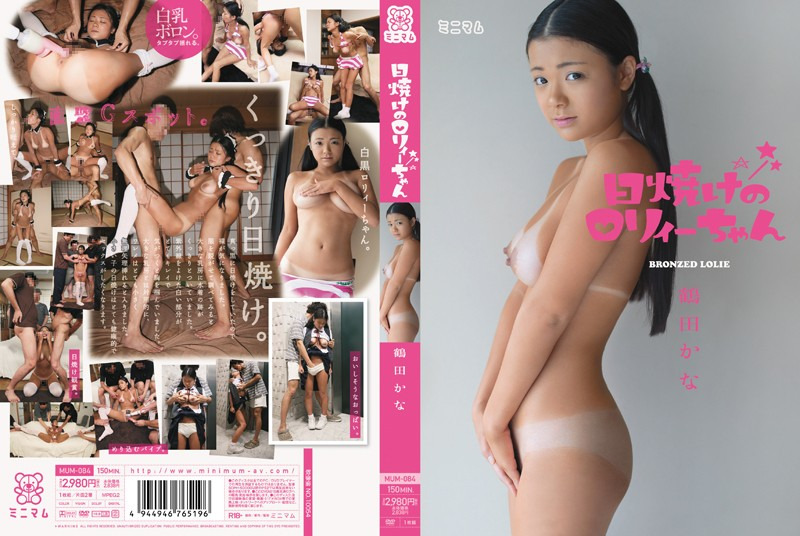 MUM-084 Kana-chan Roryi Tsuruta Of Sunburn