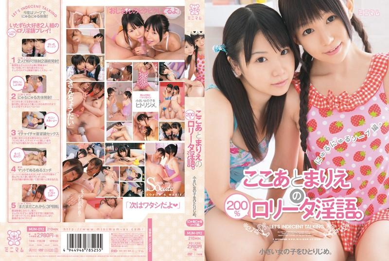 MUM-092 The Hog Small Girl. 200% B Over Data Of Rina Marie Here After. Nyurunyuru Soap Hen.