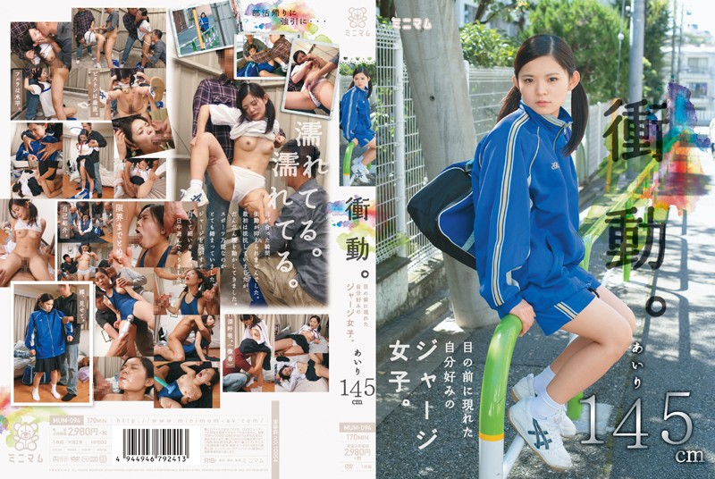 MUM-094 Impulse. Women's Jersey Of Their Favorite That Appeared In Front Of Me. Airi 145cm