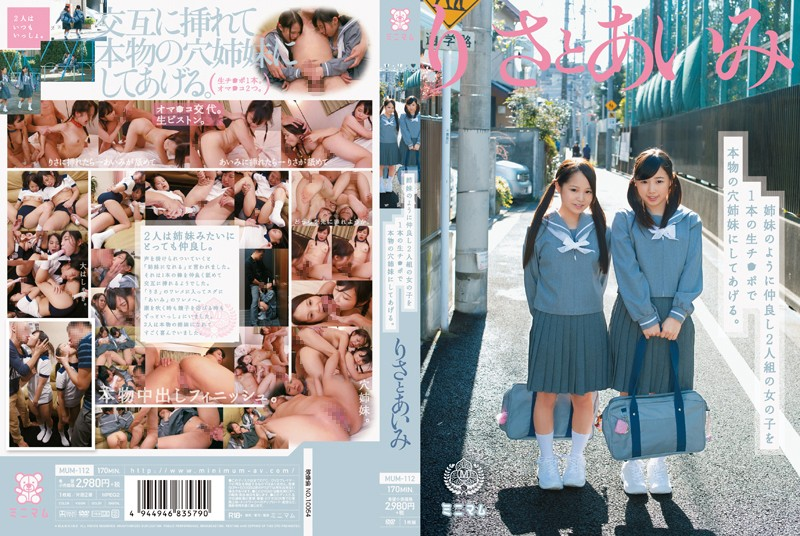 MUM-112 Giving The Hole Sister Of Genuine Raw Ji ○ Port Of One Of The Girl Duo Good Friend As Sisters.Risato Manami