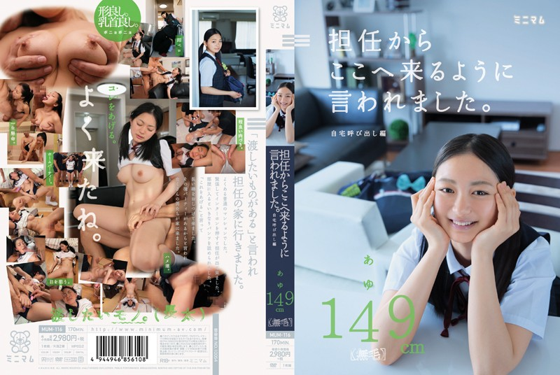 MUM-116 I Was Told To Come Here From The Classroom. Home Call Ed Ayu 149cm (hairless)