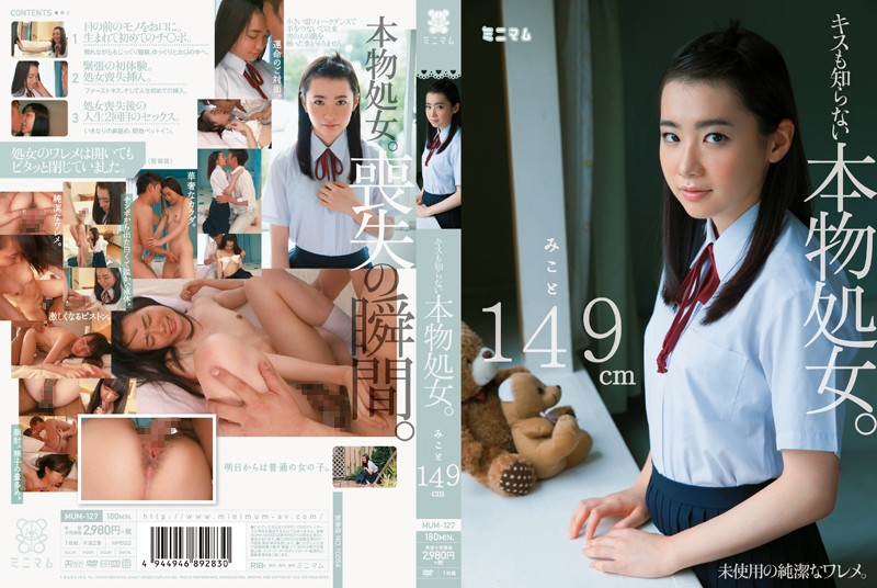 MUM-127 Real Virgin Who Does Not Know Even Kiss. Mikoto 149cm