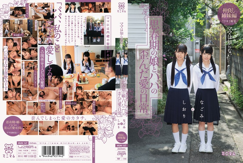 MUM-147 Mama Do Not Know ... Everyday Of Love Distorted Adolescent Daughter And Dad.Nagomi And Shiori Good Friend Sister Hen 1 Husa 1 Hairless